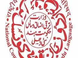 अगले छह माह में उर्दू आधारित मोबाइल एप करेगा लॉन्च एनसीपीयूएल
