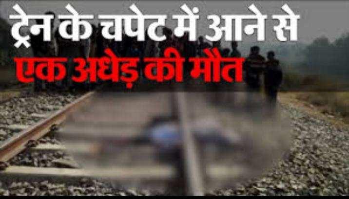 अजमेर में ट्रेन की चपेट में आने से अधेड की मौत