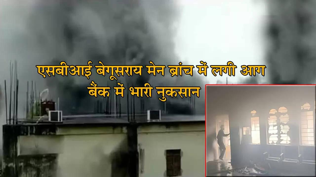 स्टेट बैंक बेगूसराय के मेन ब्रांच में लगी आग