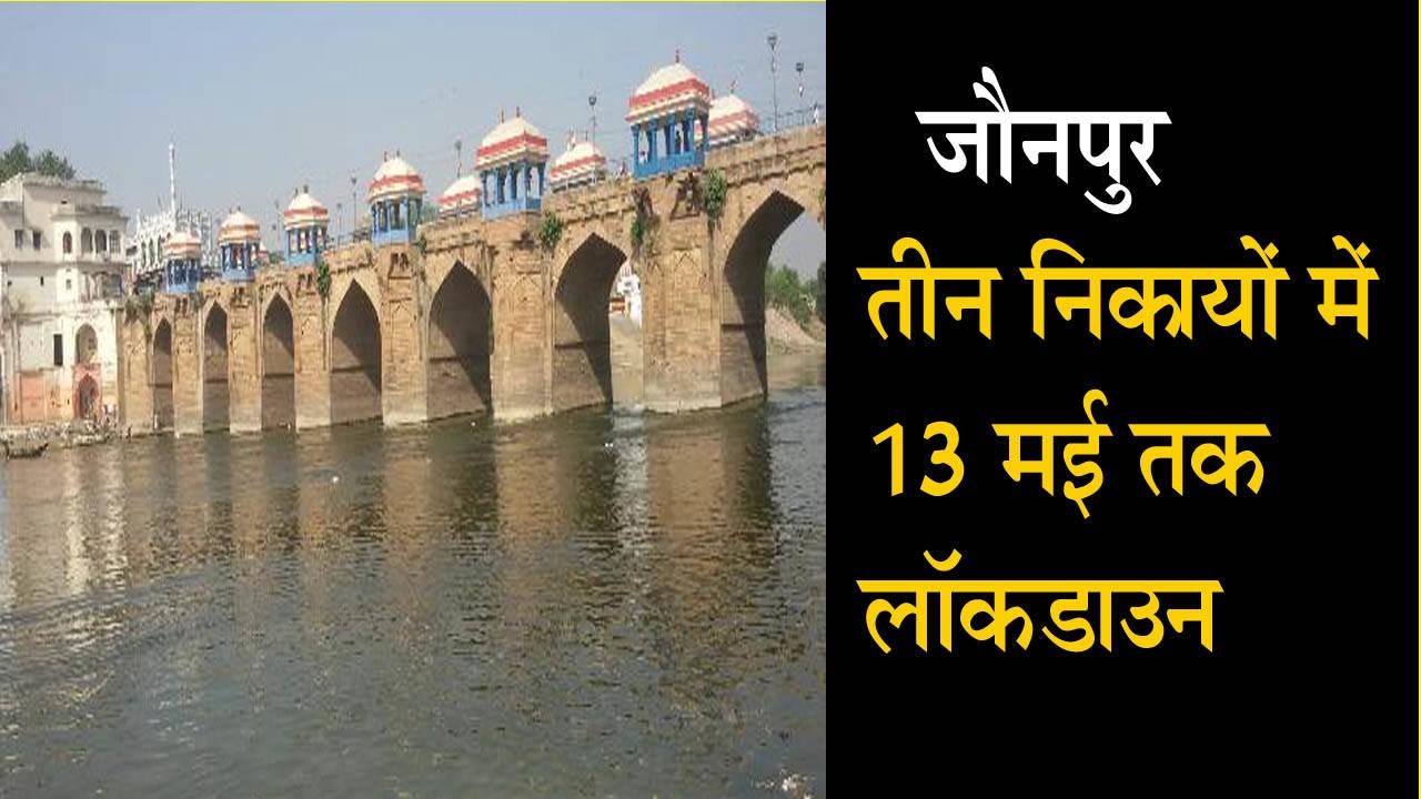 जौनपुर : तीन निकायों में 13 मई तक लॉकडाउन