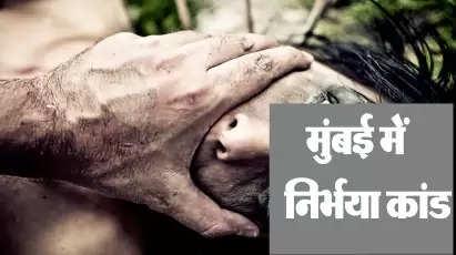 मुंबई के साकी नाका इलाके में महिला से बलात्कार , हालत गंभीर