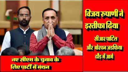 गुजरात के मुख्यमंत्री विजय रुपाणी ने इस्तीफा दिया और नए सीएम के चुनाव के लिए पार्टी में मंथन