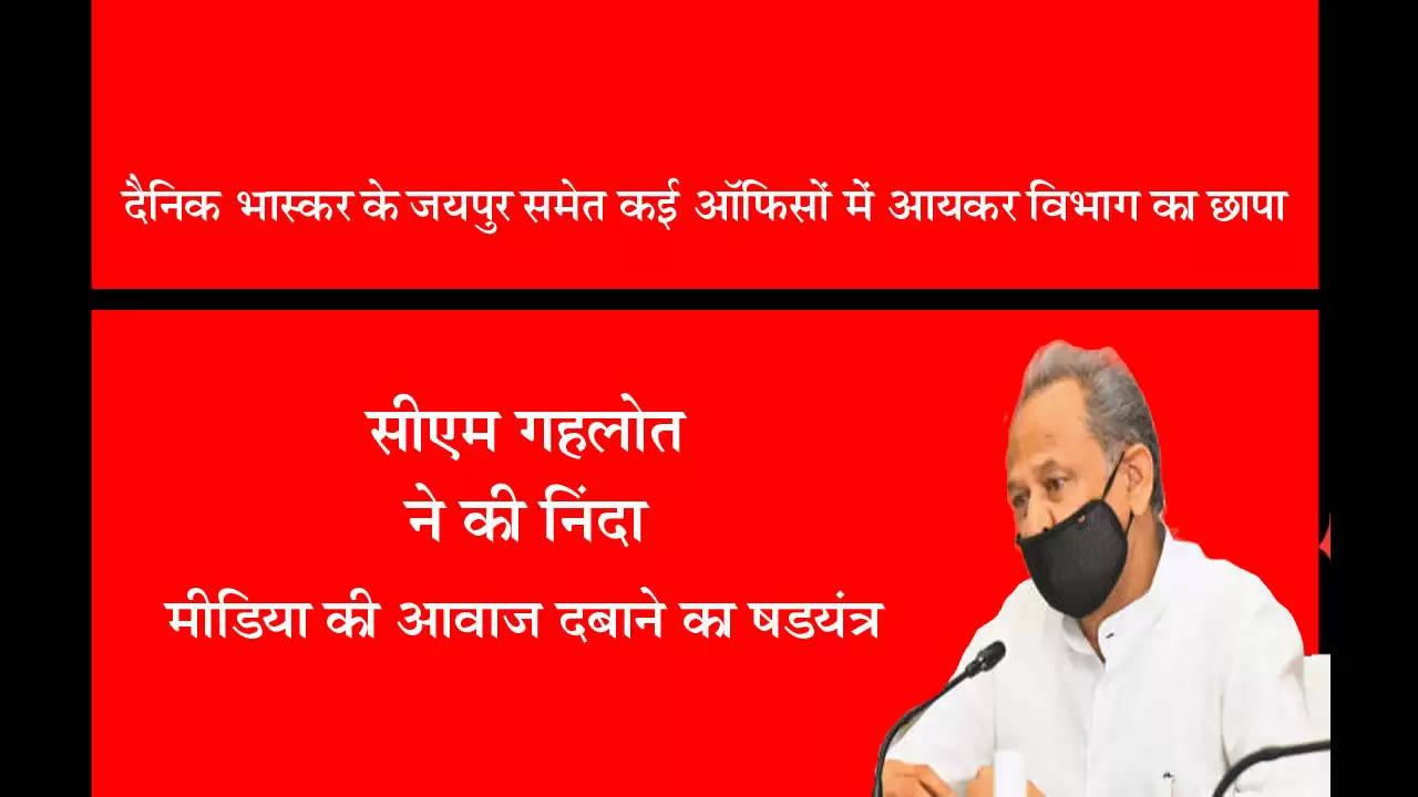 दैनिक भास्कर के जयपुर समेत कई ऑफिसों में आयकर विभाग का छापा , सीएम गहलोत ने की निंदा