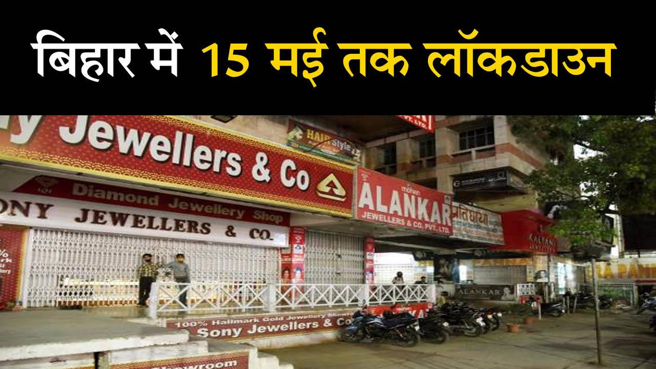 lockdown in Bihar by May 15, 2021,