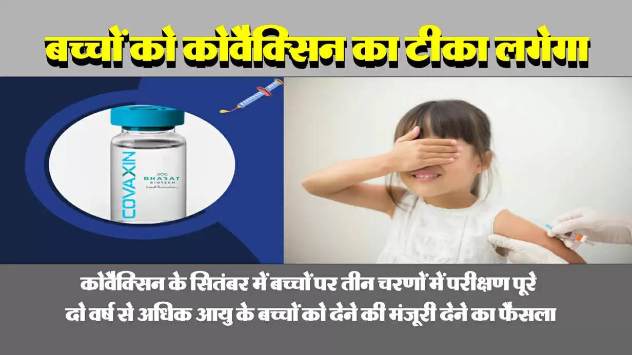 औषधि महानियंत्रक ने बच्चों को कोवैक्सिन का टीका देने की मंजूरी दी इस महीने के अंत इसका इस्तेमाल शुरू हो जायेगा