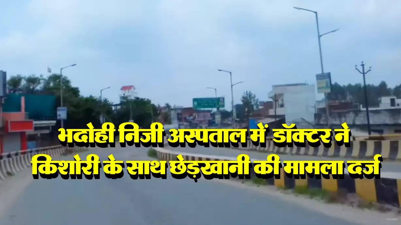भदोही : इंदिरामिल, रामरायपुर बाइपास रोड स्थित एक निजी अस्पताल में  डॉक्टर ने किशोरी के साथ छेड़खानी की मामला दर्ज