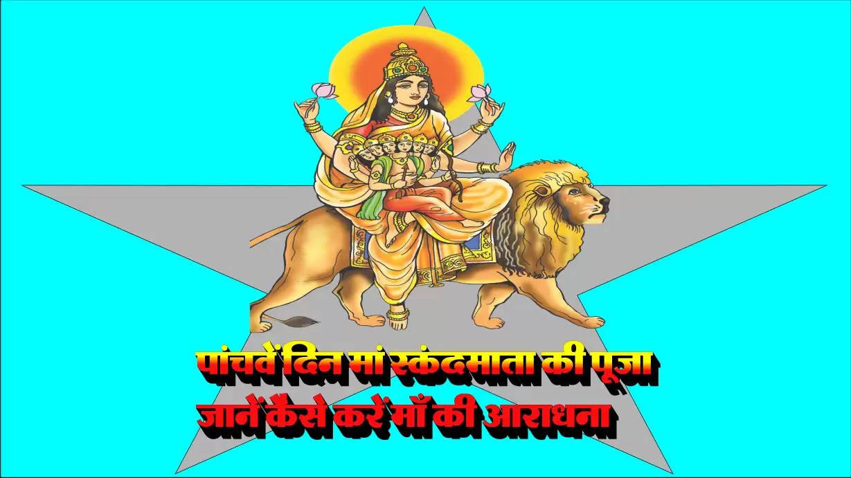 नवरात्रि पूजा : पांचवें दिन मां स्कंदमाता की पूजा जानें कैसे करें माँ की आराधना