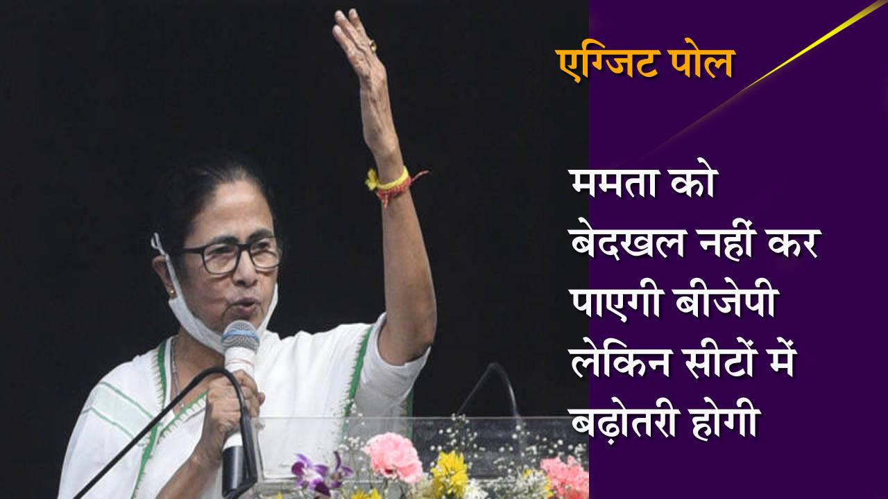 एग्जिट पोल : ममता को सत्ता से बेदखल नहीं कर पाएगी बीजेपी लेकिन सीटों में बढ़ोतरी होगी