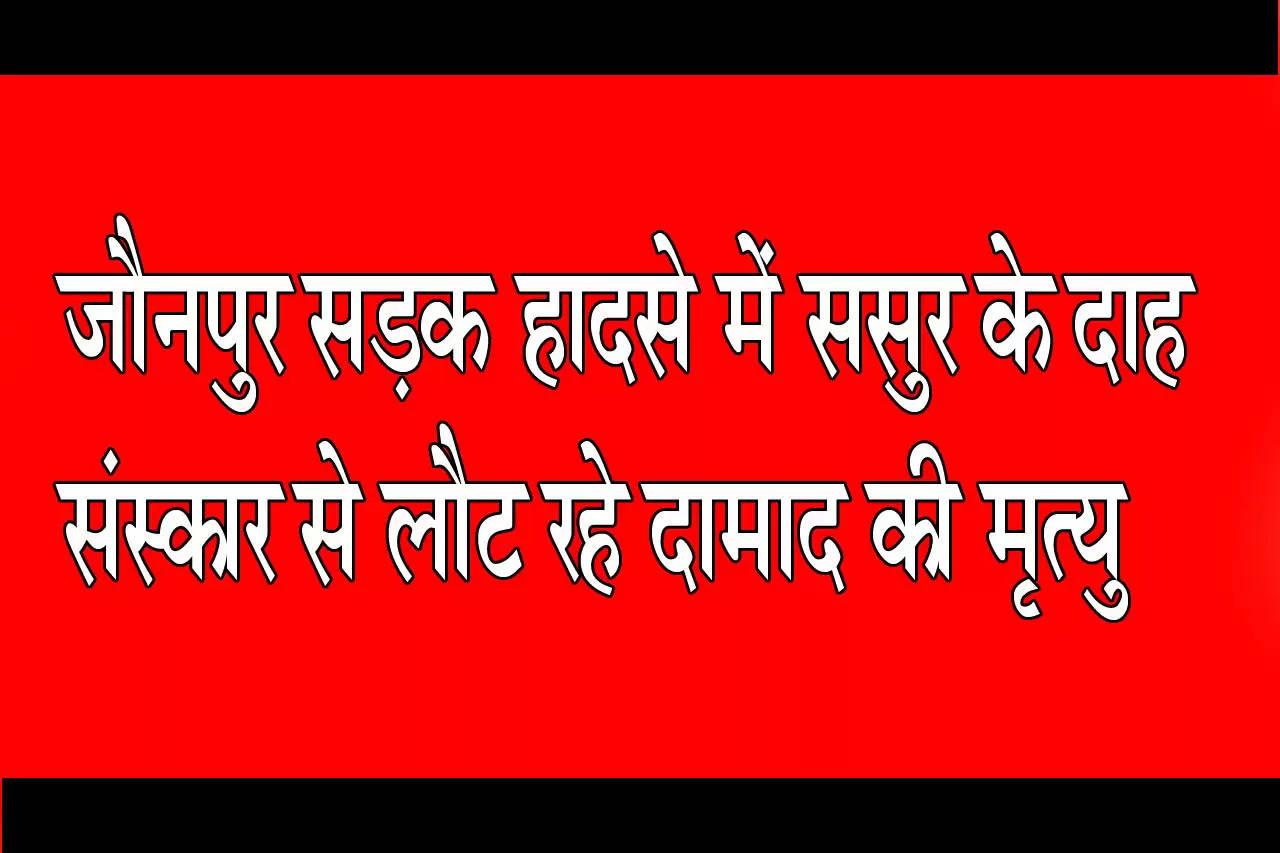 # ब्रेकिंग न्यूज़ हिंदी # बिग ब्रेकिंग न्यूज़ इन हिंदी # news in hindi # Latest hindi news # up news in hindi # हिंदी न्यूज़ लाइव # इंडिया न्यूज़ # Newspoint24 com #  जौनपुर # दामाद # ससुर # जफराबाद क्षेत्र