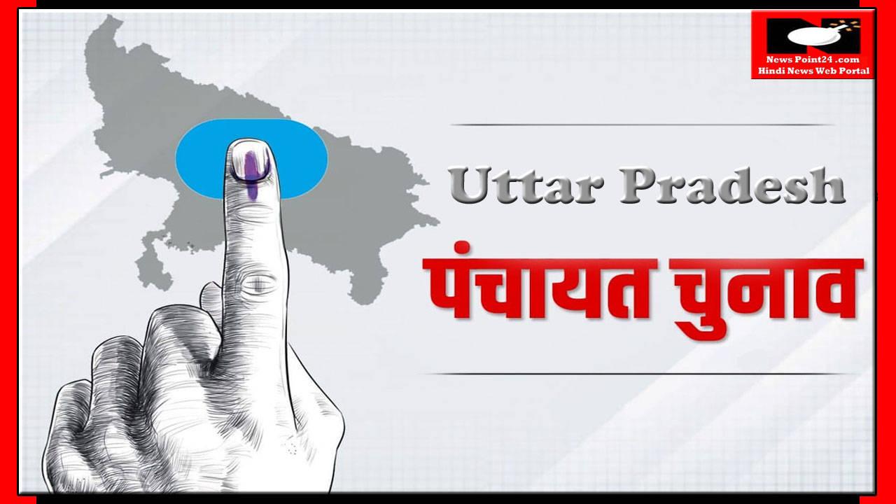 यूपी पंचायत चुनाव मीरजापुर : लॉटरी से ग्राम प्रधान पद के विजेता बने शशि मिलन