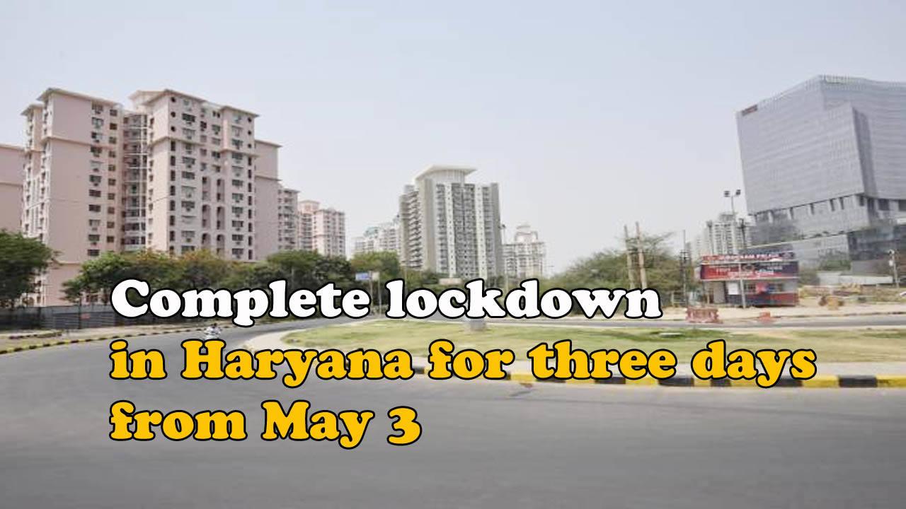 हरियाणा में तीन मई से सात दिन के लिए सम्पूर्ण लॉकडाउन