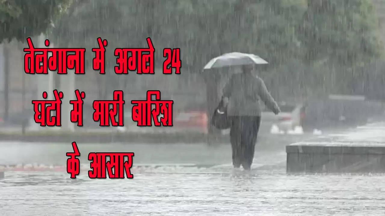 तेलंगाना में अगले 24 घंटों में भारी बारिश के आसार