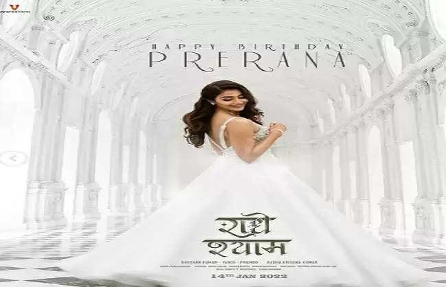 जन्मदिन पर प्रभास ने शेयर किया फिल्म 'राधे श्याम' से पूजा हेगड़े का नया लुक