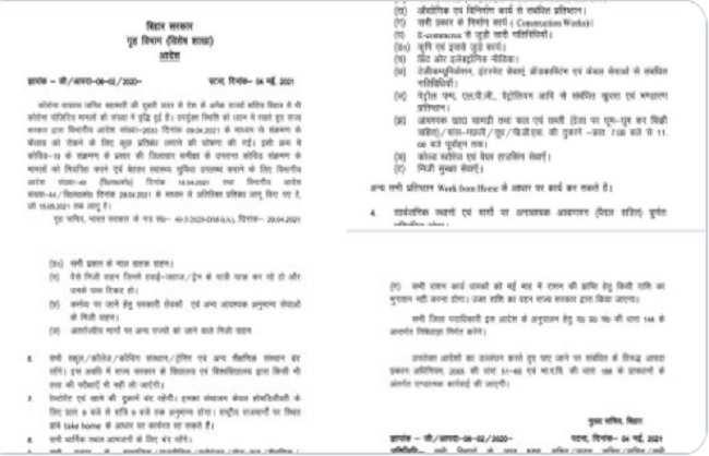 बिहार में पांच से 15 मई तक लॉकडाउन, आवश्यक सेवा को छोडकर सभी ऑफिस बंद