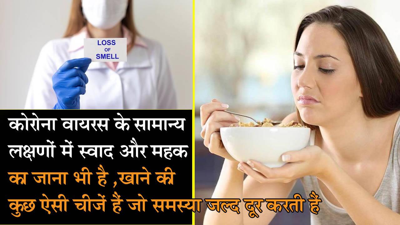 कोरोना वायरस के सामान्य लक्षणों में स्वाद और महक का जाना भी है ,खाने की कुछ ऐसी चीजें हैं जो समस्या जल्द दूर करती हैं