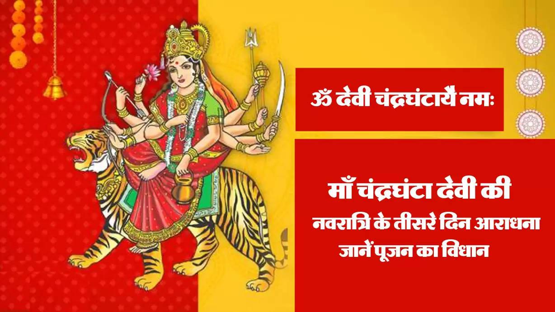 नवरात्रि के तीसरे दिन माँ चंद्रघंटा देवी की आराधना जानें पूजन का विधान