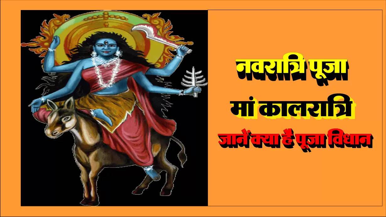 नवरात्रि पूजा :  सातवें दिन मां कालरात्रि की पूजा जानें क्या है विधान
