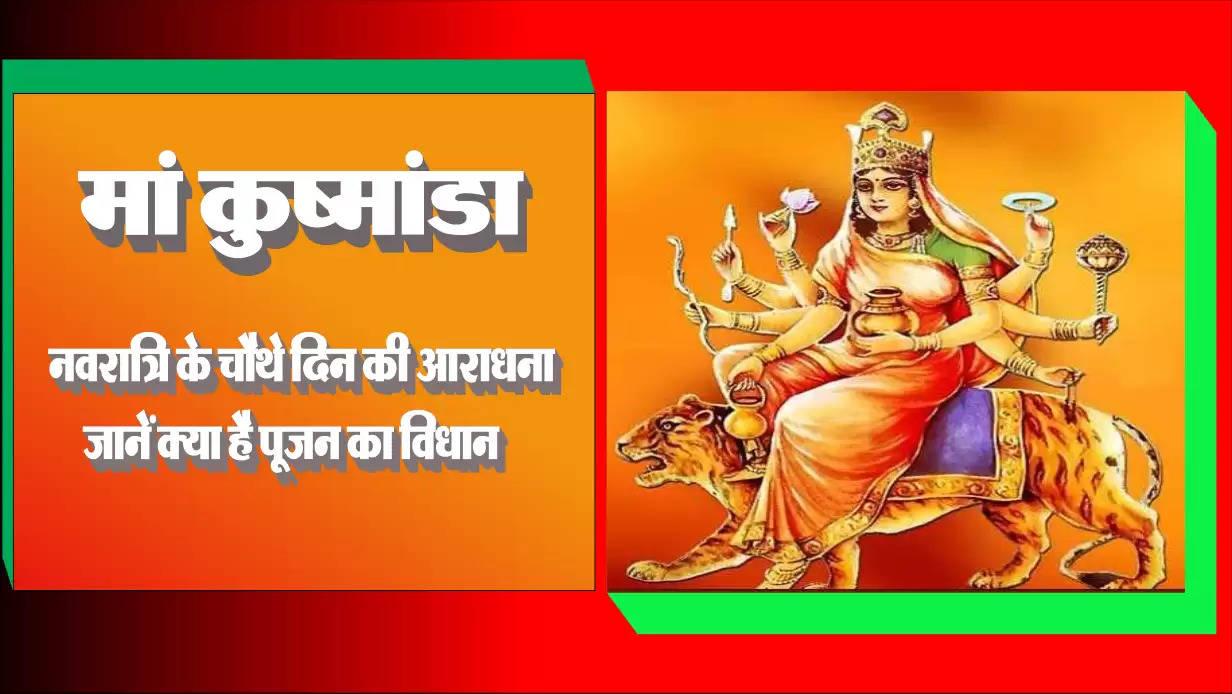 नवरात्रि के चौथे दिन मां कुष्मांडा की आराधना जानें क्या है पूजन का विधान इस बार रविवार होने से विशेष है दिन