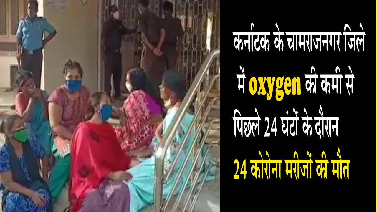 कर्नाटक में ऑक्सीजन की कमी से 23 मरीजों की मौत सरकारी अस्पतालों में एक अन्य मरीज ने निजी अस्पताल में दम तोड़ा