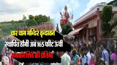 चार धाम मन्दिर वृन्दावन में स्थापित होगी अब 165 फीट ऊंची भगवान शिव की प्रतिमा  होगी
