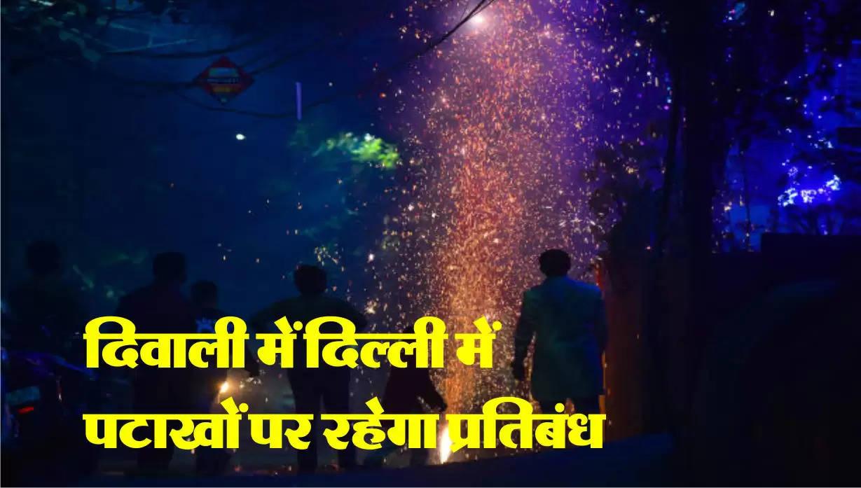 दिवाली में दिल्ली में पटाखों पर रहेगा प्रतिबंध