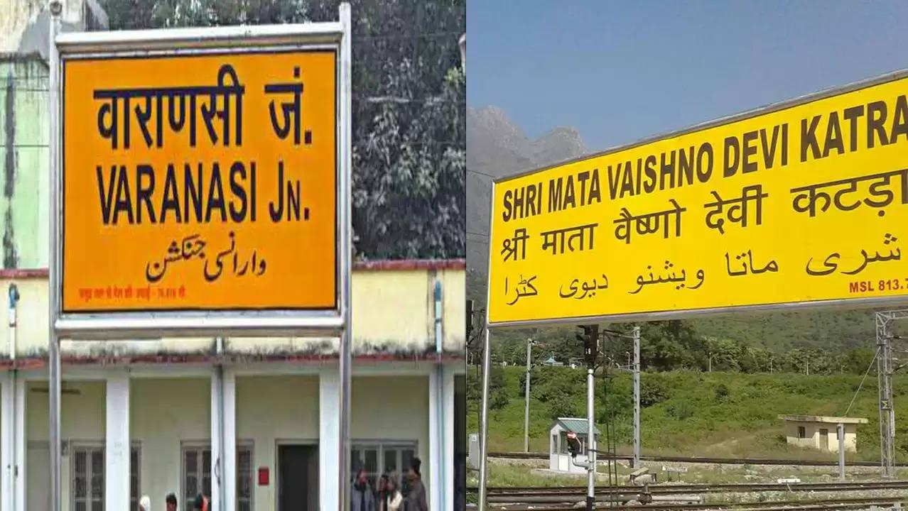 वाराणसी से श्रीमाता वैष्णो देवी कटरा के लिए लखनऊ के रास्ते पूजा स्पेशल ट्रेन