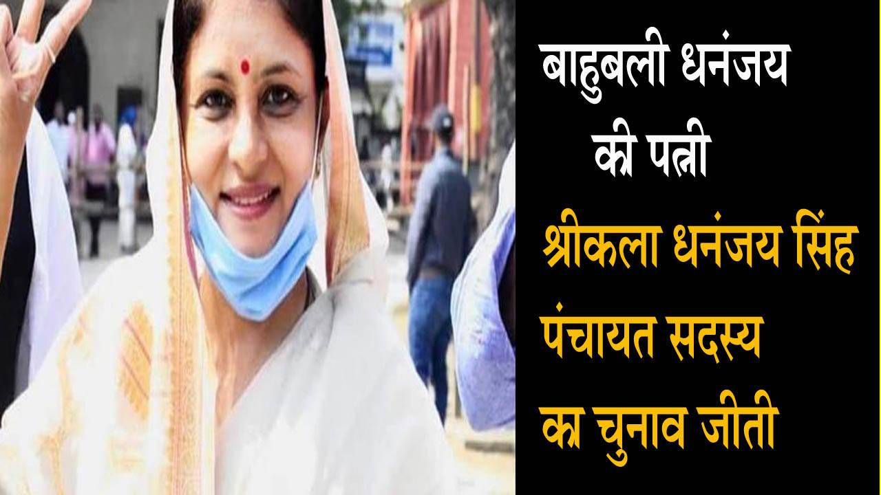 बाहुबली धनंजय की पत्नी श्रीकला धनंजय सिंह पंचायत सदस्य का चुनाव जीती, जिला पंचायत अध्यक्ष की प्रबल दावेदारी