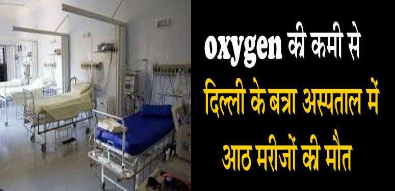 ऑक्सीजन की कमी से दिल्ली के बत्रा अस्पताल में आठ मरीजों की मौत