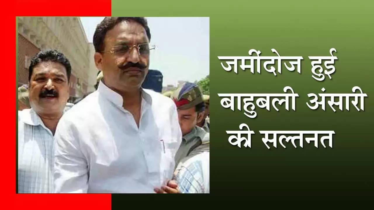 Newspoint24 / newsdesk Sultanate of Bahubali Mukhtar Ansari ruined, Yogi government's action continues