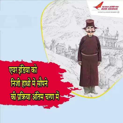 एयर इंडिया को निजी हाथों में सौंपने की प्रक्रिया अंतिम चरण में