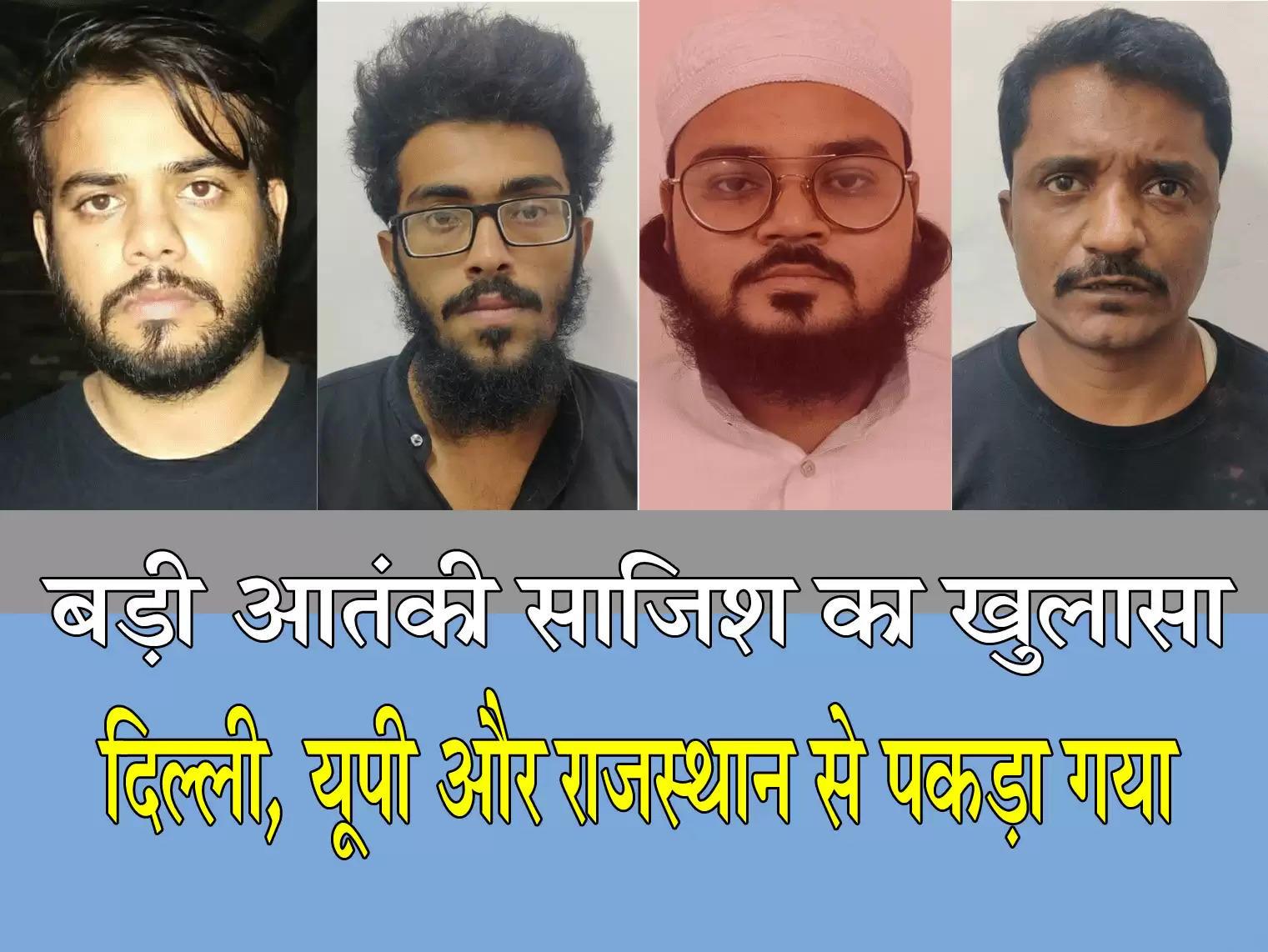बड़ी आतंकी साजिश का खुलासा : दिल्ली पुलिस के स्पेशल सेल ने पाकिस्तान में ट्रेनिंग ले चुके 2 आतंकियों समेत 6 को दबोचा